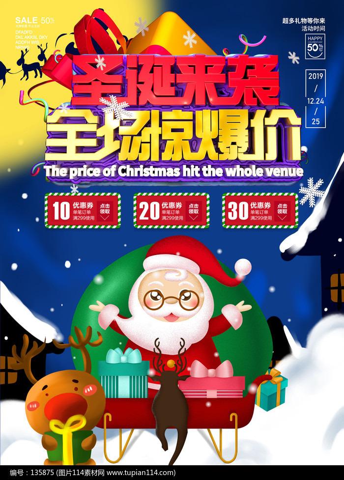 原創歡樂可愛聖誕來襲海報