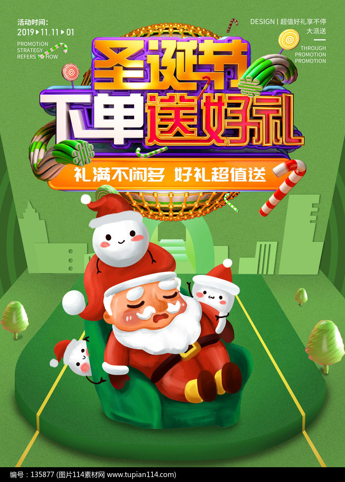 原創清新折紙聖誕來襲海報