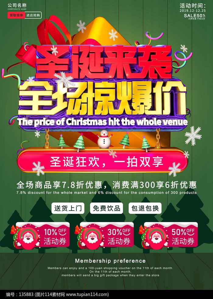 创意绿色木质空间感圣诞节促销活动海报