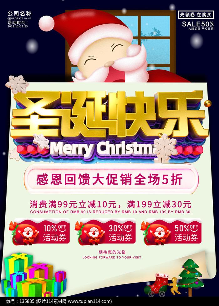 创意圣诞节卷轴式促销活动海报