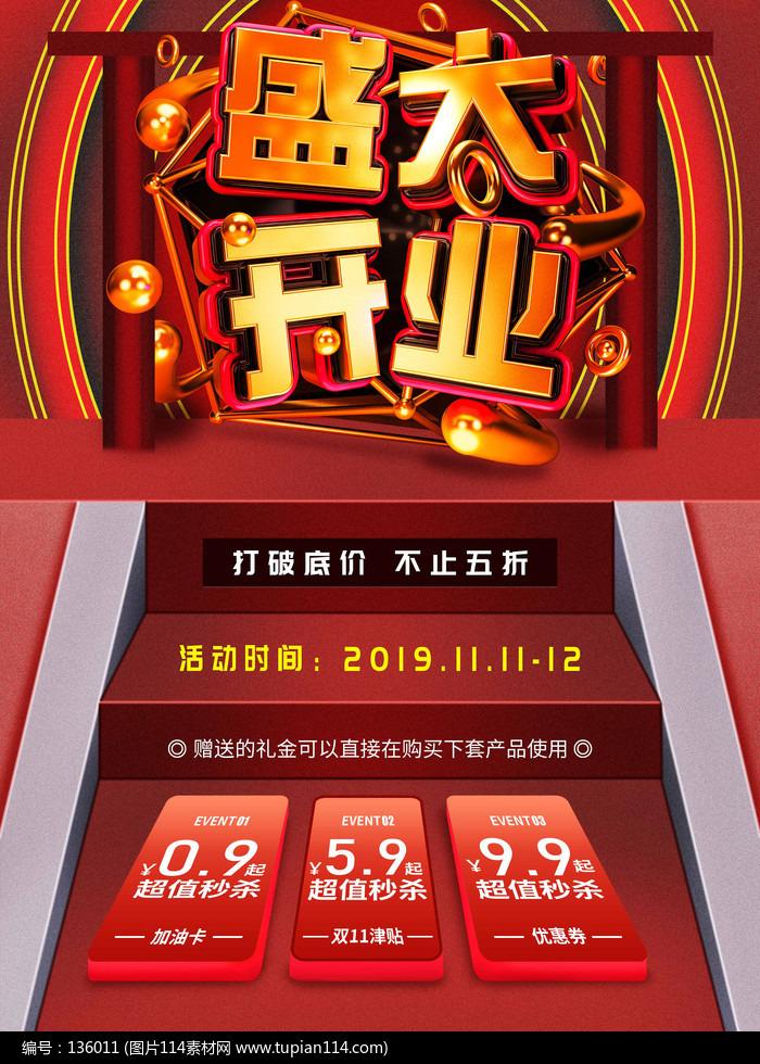 盛大开业算中国复古阶梯促销海报