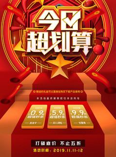 今日超划算中国复古阶梯促销海报