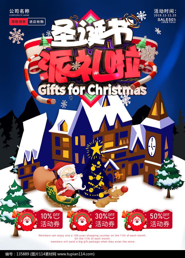 創意藍色黑夜聖誕節派禮啦活動海報