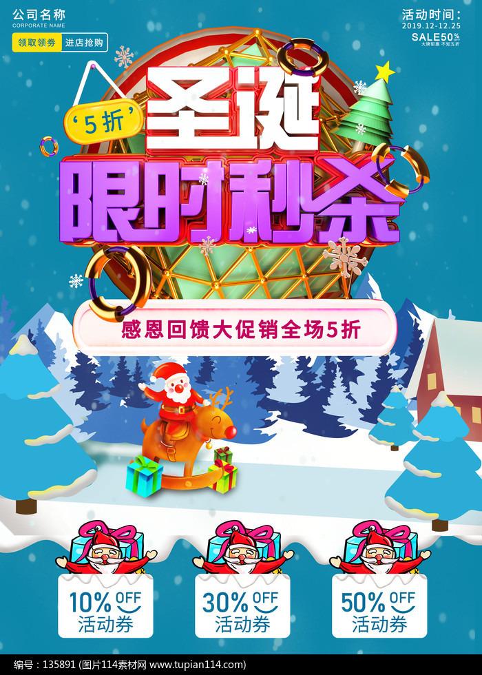 創意藍色手繪優惠卷聖誕節活動海報