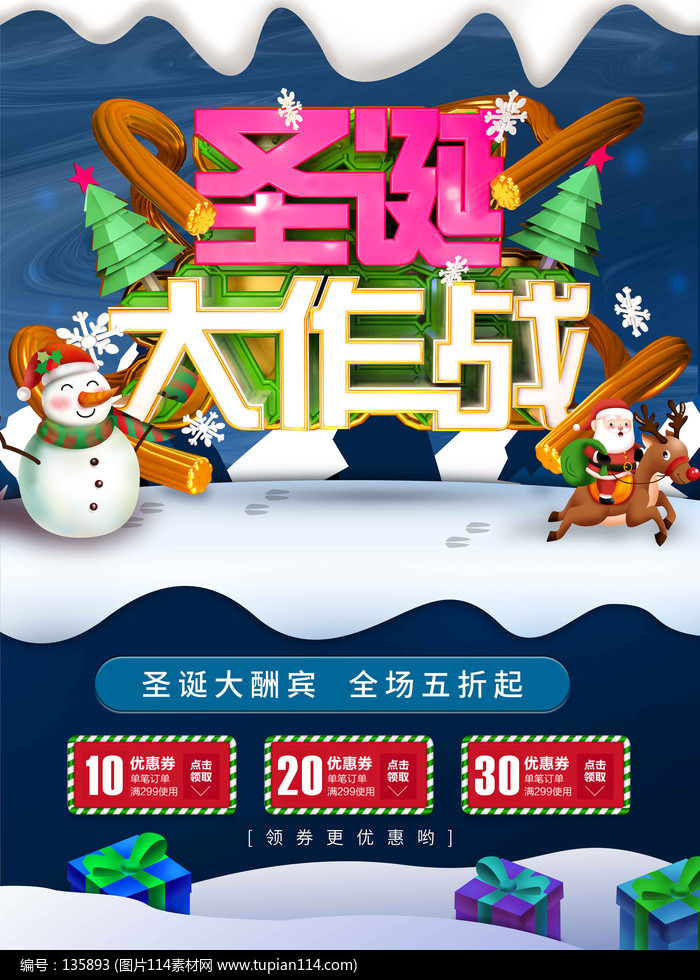 高端創意藍色聖誕大作戰空間感促銷海報