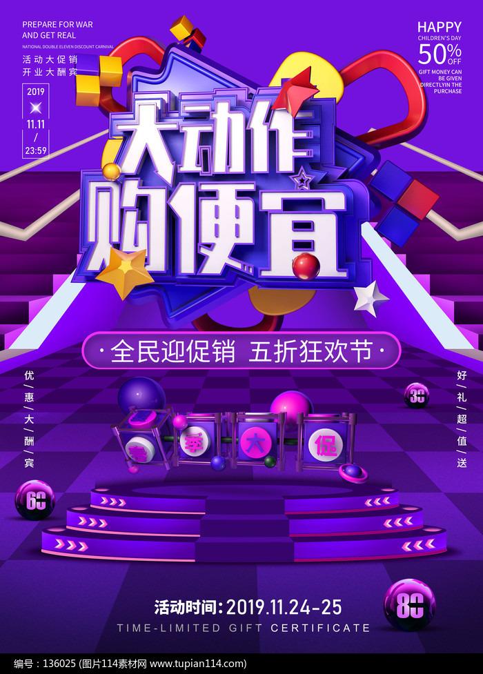 原创大气紫色大动作购便宜海报