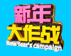 原创元素新年大作战(02)立体字