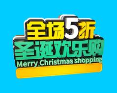 全場5折聖誕歡樂購立體字