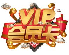 VIP���T卡立�w字