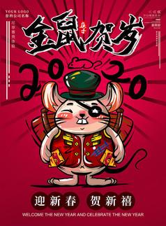 暗紅色新年金鼠賀歲書法字體宣傳海報