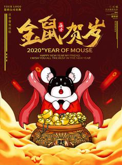 紅色新年金鼠賀歲宣傳海報