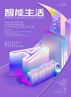 紫色智能生活字体设计宣传海报