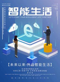 智能生活字体设计宣传海报