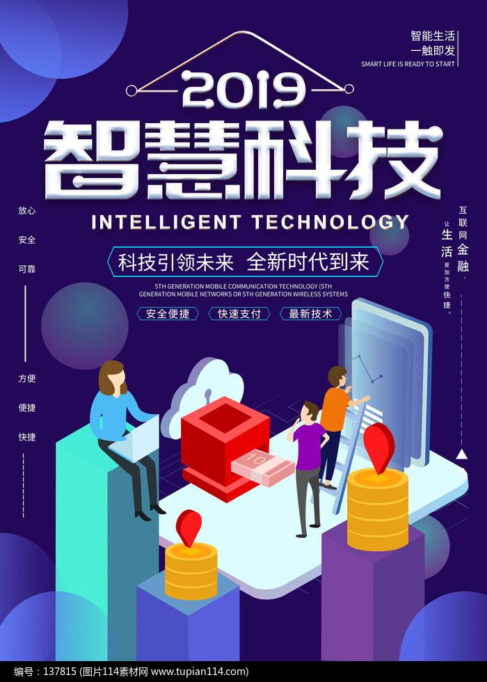 原创智慧科技通信理财插画海报