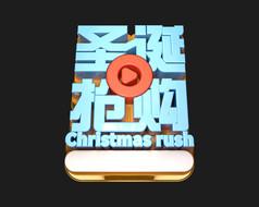 原创圣诞抢购立体字