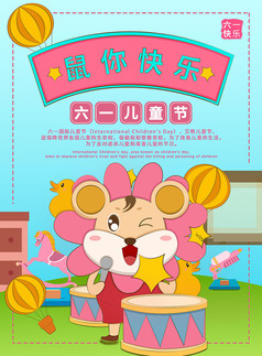 创意61儿童节鼠你快乐海报