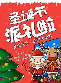 原创有趣漫画圣诞节海报