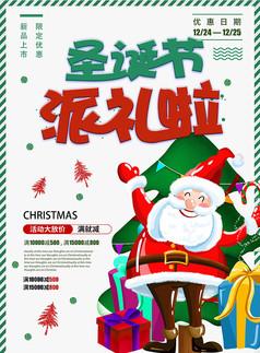 原创清新有趣圣诞节派礼啦海报