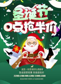 原创绿色有趣圣诞节派礼啦海报