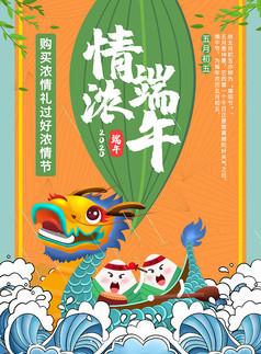 手绘端午节粽子划龙舟海报