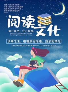 蓝色背景阅读文化海报