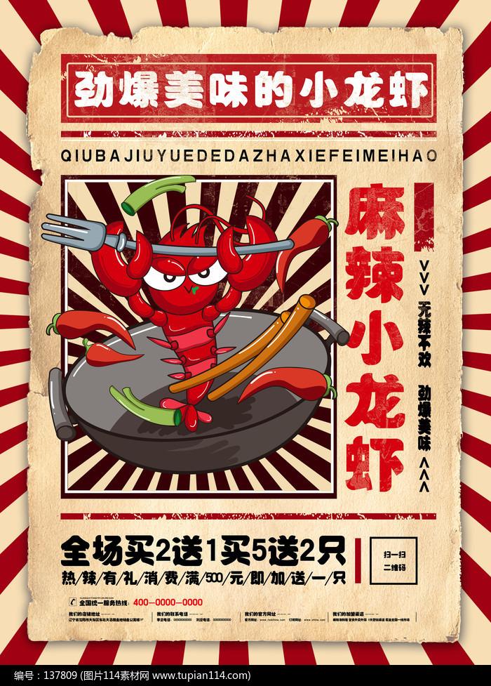 原创高端红火麻辣小龙虾海报