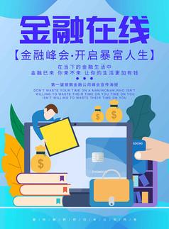 蓝色金融在线字体设计宣传海报