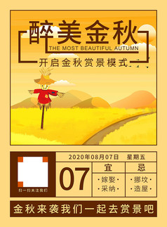 醉美金秋日历风宣传海报
