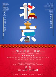 北京情怀旅游宣传海报