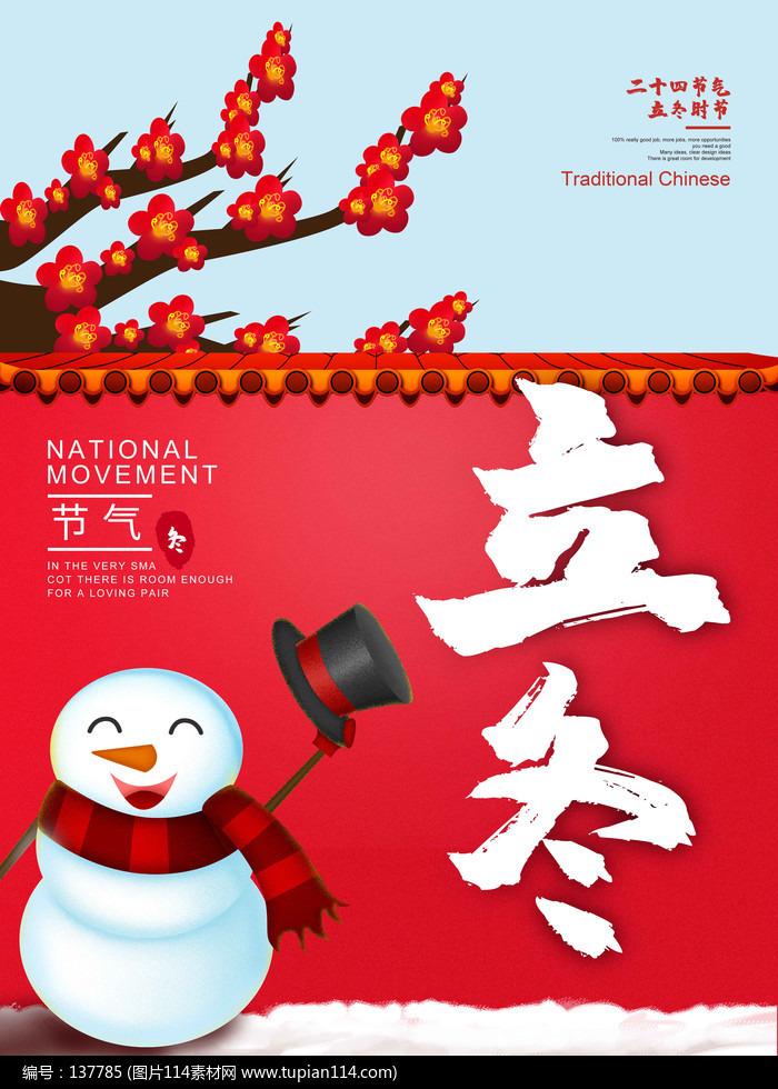 冬日立冬时节宣传海报