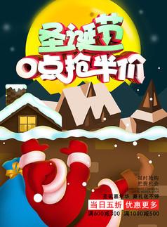高端圣诞节促销海报