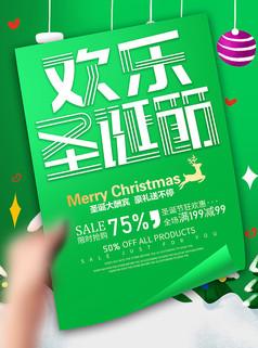 原创绿色清新欢乐圣诞节海报