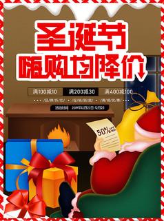 原创红色欢快圣诞节海报