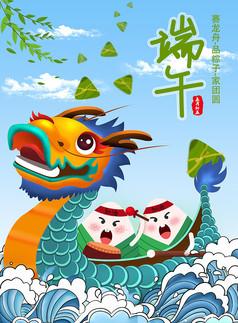 端午节粽子从天而降海报