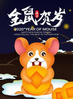 原创手绘有趣金鼠贺岁海报