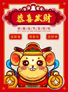 红色卡通鼠新年宣传海报