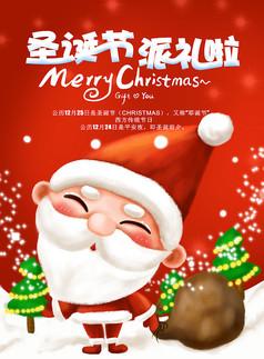 原创红色唯美圣诞节海报