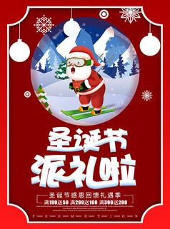 原创清新欢快圣诞节海报