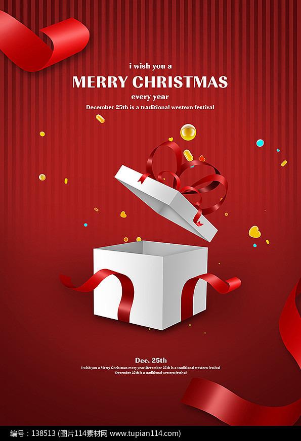 简约大气圣诞节宣传海报设计