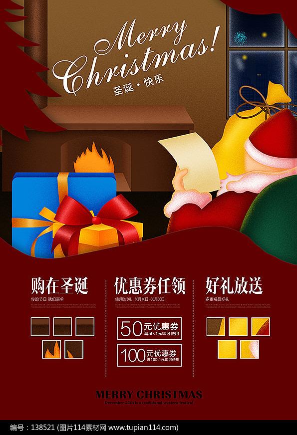 圣诞节平安夜促销海报模板