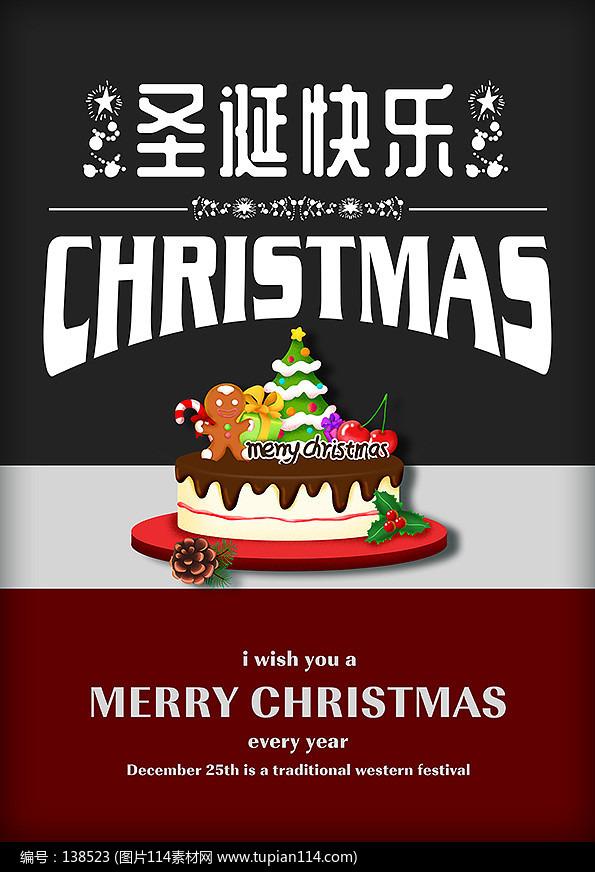 圣诞快乐宣传海报模板