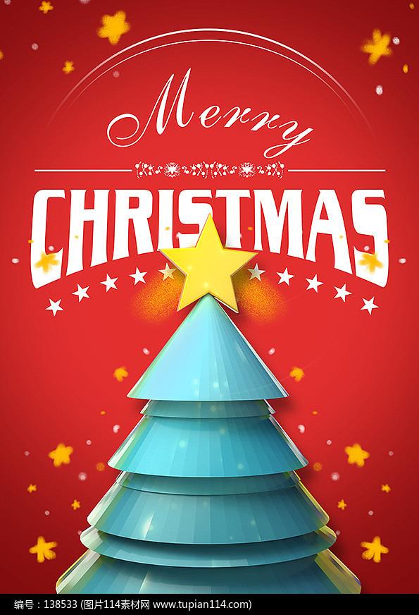 简约时尚圣诞树节日宣传海报模板