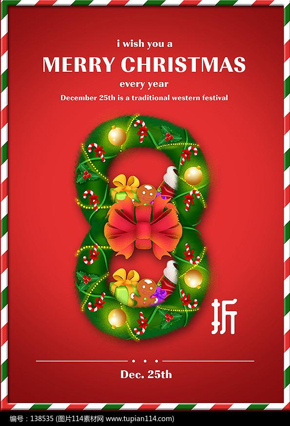简约圣诞平安夜促销海报模板