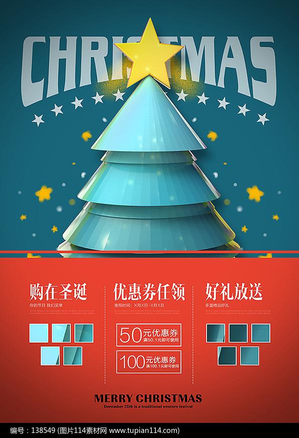 简约时尚圣诞树节日促销海报模板