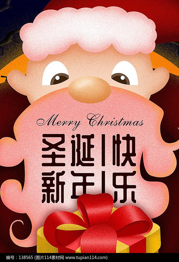 创意简约圣诞新年海报模板