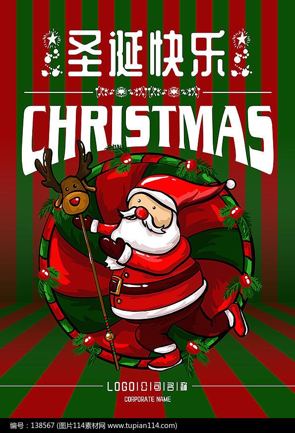 创意撞色圣诞海报模板