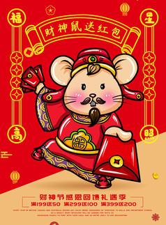 原创手绘国潮财神鼠海报