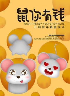 鼠你有钱宣传海报