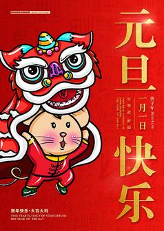 中国传统节日元旦快乐海报