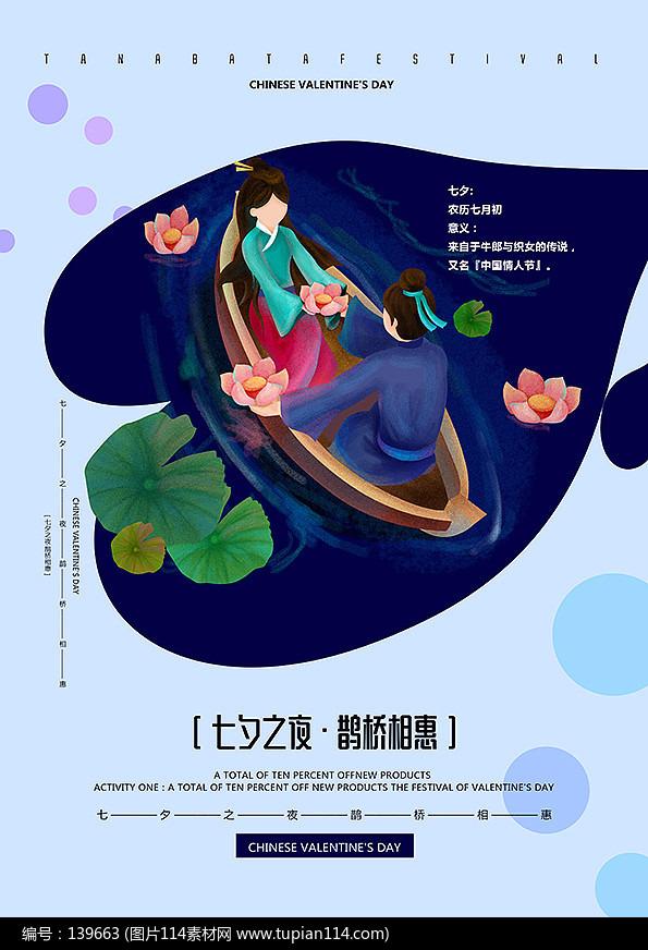 中��情人�七夕�海�竽0�